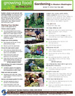 Food Gardening brochure cover